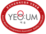 한국여성경제인협회 인증상품 YEO:UM 여움 Korean Women Entrepreneurs Association Quality Certification